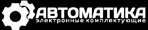 Автоматика-01_1